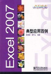Excel 2007典型应用百例(试读本)