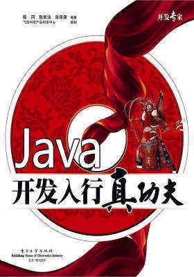 Java开发入行真功夫(仅适用PC阅读)
