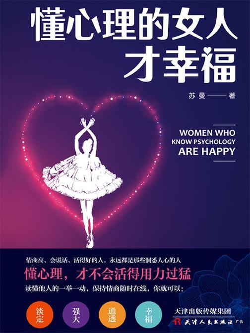 懂心理的女人才幸福
