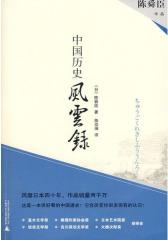 中国历史风云录(试读本)