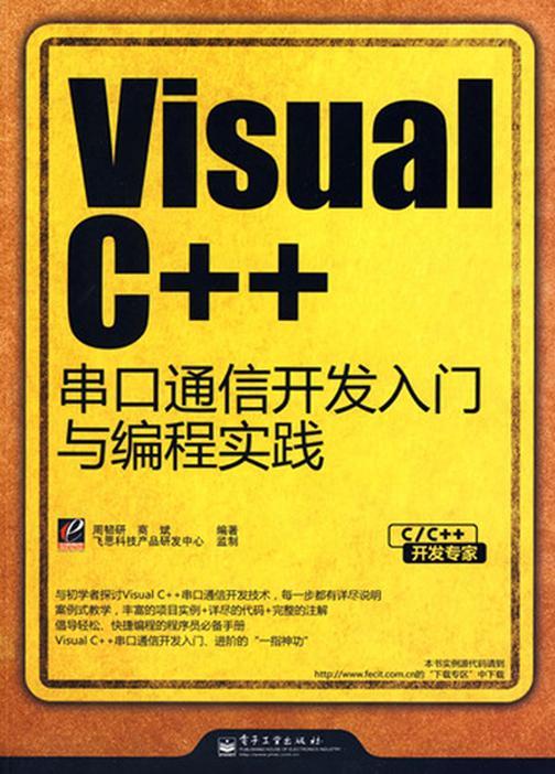 Visual C++串口通信开发入门与编程实践