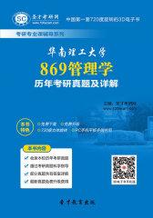 [3D电子书]圣才学习网·华南理工大学869管理学历年考研真题及详解(仅适用PC阅读)