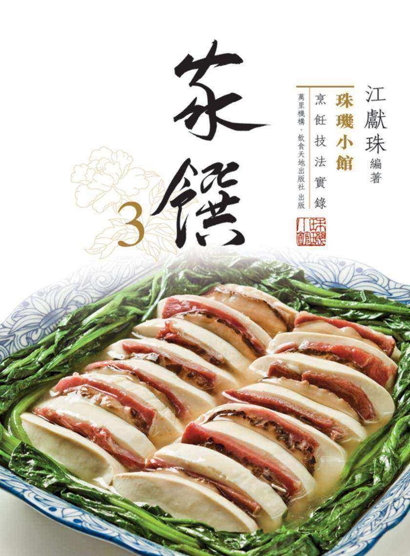珠璣小館:家饌3
