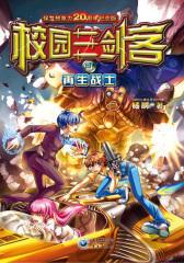 校园三剑客(3):再生战士