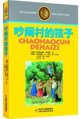 林格伦儿童文学作品集·精装典藏版——吵闹村的孩子(试读本)