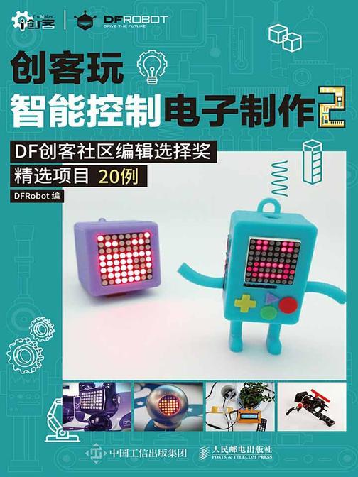 创客玩智能控制电子制作2