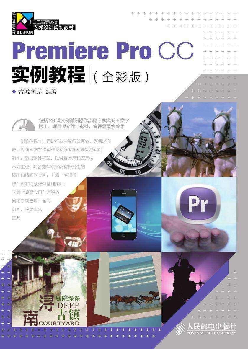 Premiere Pro CC实例教程(全彩版)