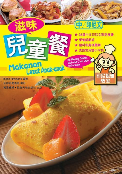 滋味兒童餐(仅适用PC阅读)