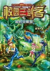 校园三剑客(4):超时空魔盘