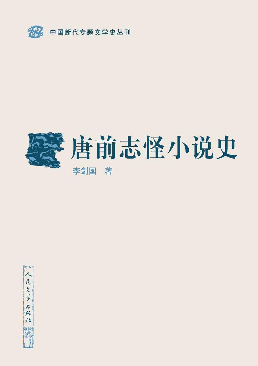 唐前志怪小说史