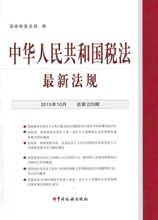 中华人民共和国税法·最新法规.2015年10月