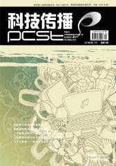 科技传播 半月刊 2011年04期(仅适用PC阅读)