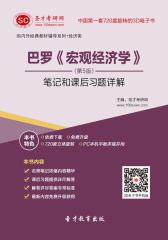 [3D电子书]圣才学习网·巴罗《宏观经济学》(第5版)笔记和课后习题详解(仅适用PC阅读)