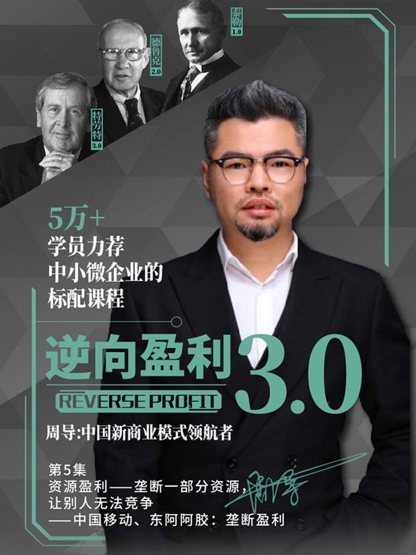 逆向盈利3.0 第5集 资源盈利——垄断一部分资源,让别人无法竞争——中国移动、东阿阿胶:垄断盈利(视频课程)