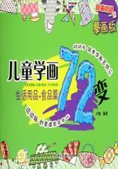 儿童学画72变.生活用品·食品篇(仅适用PC阅读)