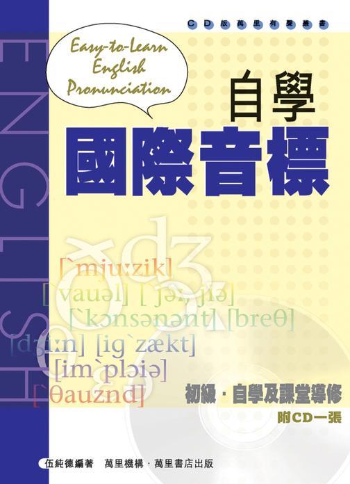 自學國際音標(不提供光盘链接)(仅适用PC阅读)