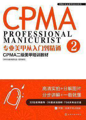 专业美甲从入门到精通:CPMA二级美甲培训教材