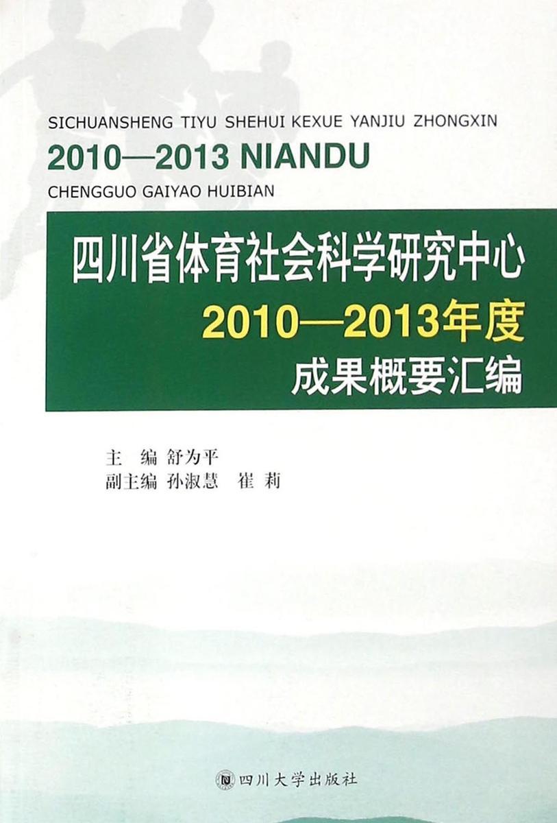四川省体育社会科学研究中心2010-2013年度成果概要汇编