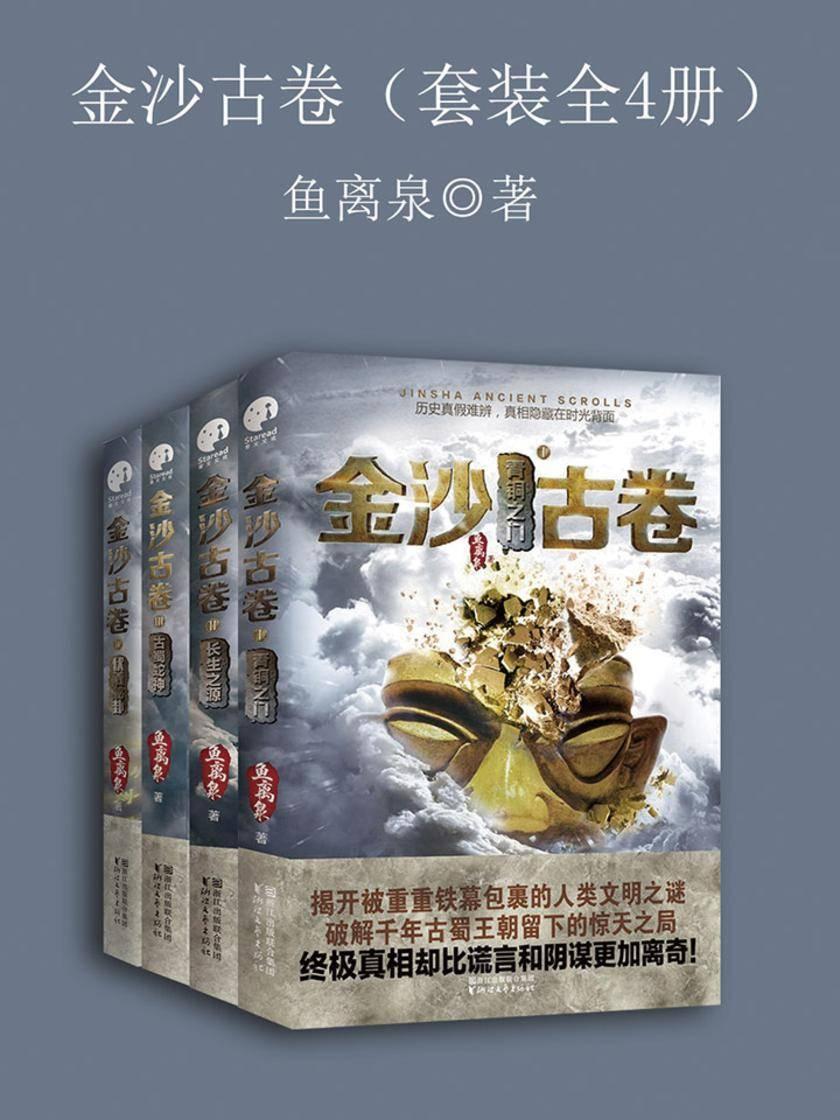 金沙古卷(套装全4册)