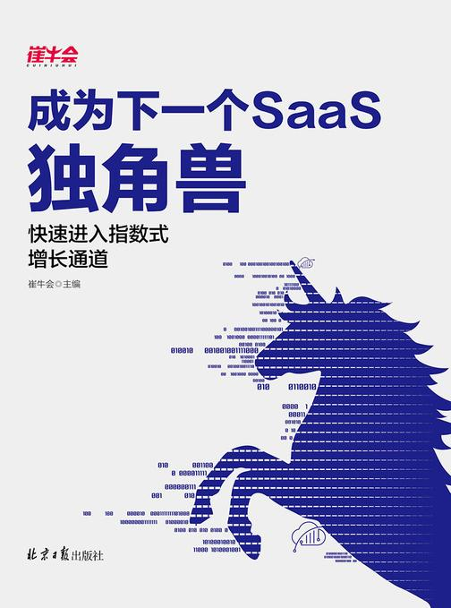 成为下一个SaaS独角兽:快速进入指数式增长通道