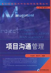 项目沟通管理