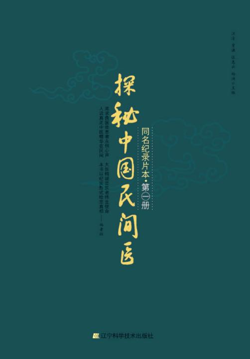探秘中国民间医