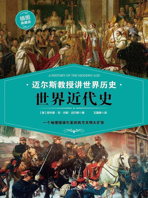 迈尔斯教授讲世界历史:世界近代史