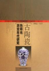 古陶瓷热释光测定年代研究(仅适用PC阅读)