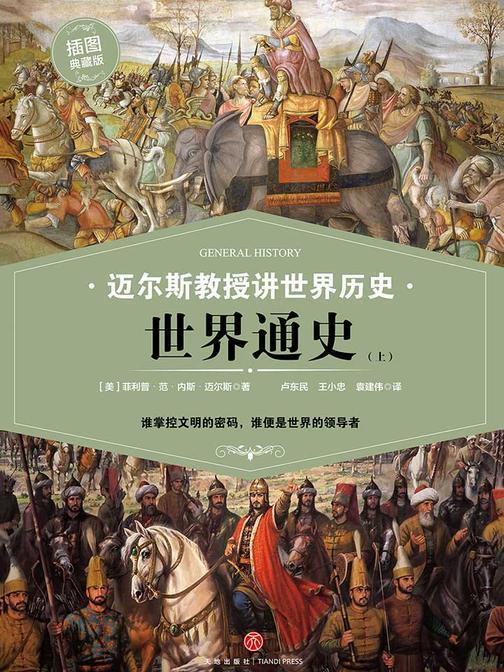 迈尔斯教授讲世界历史:世界通史(上)