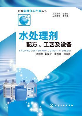 水处理剂:配方、工艺及设备
