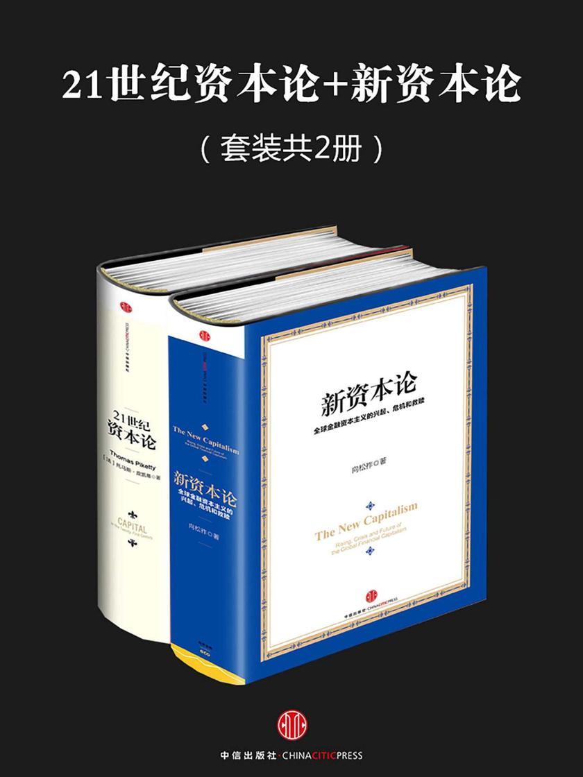 21世纪资本论+新资本论(共2册)