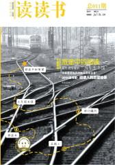 读读书 季刊 2011年03期(仅适用PC阅读)