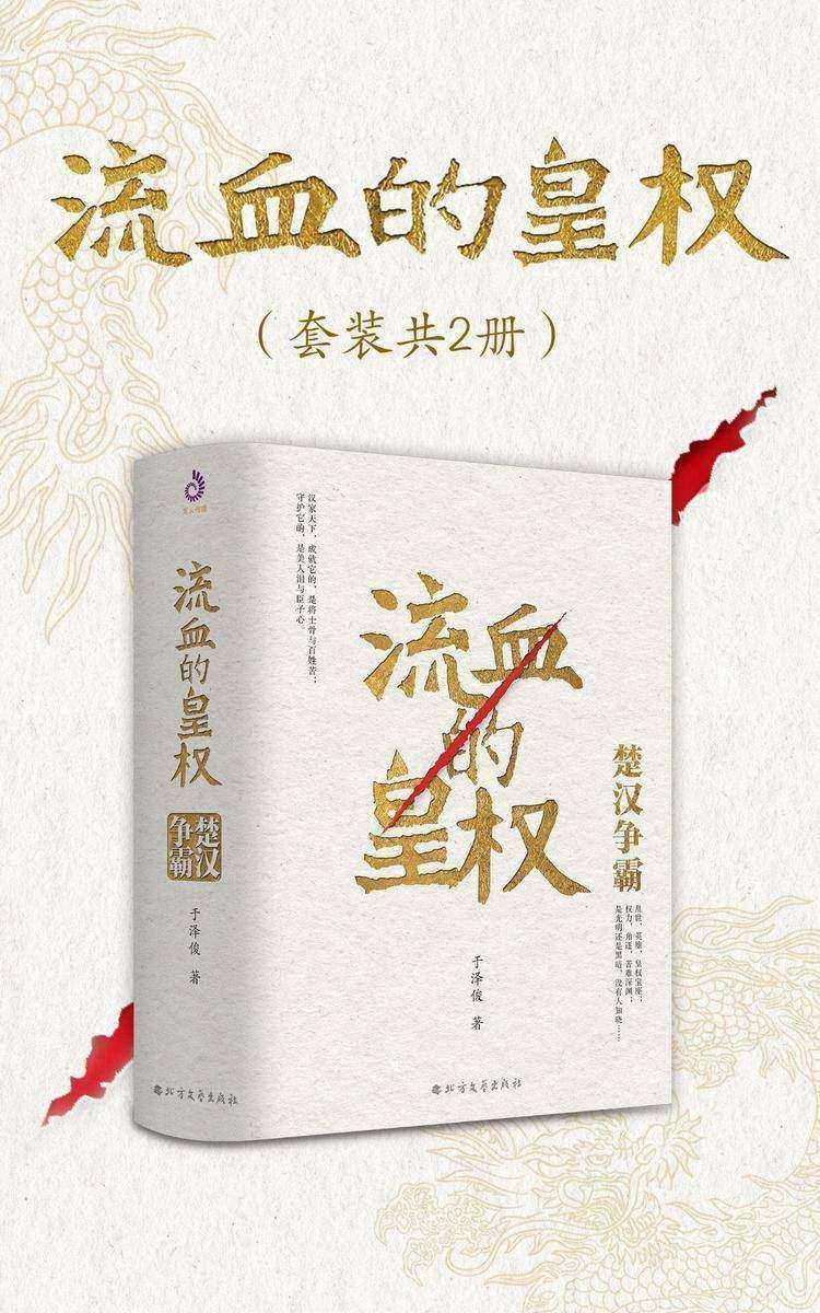 流血的皇权:楚汉争霸(套装共2册)