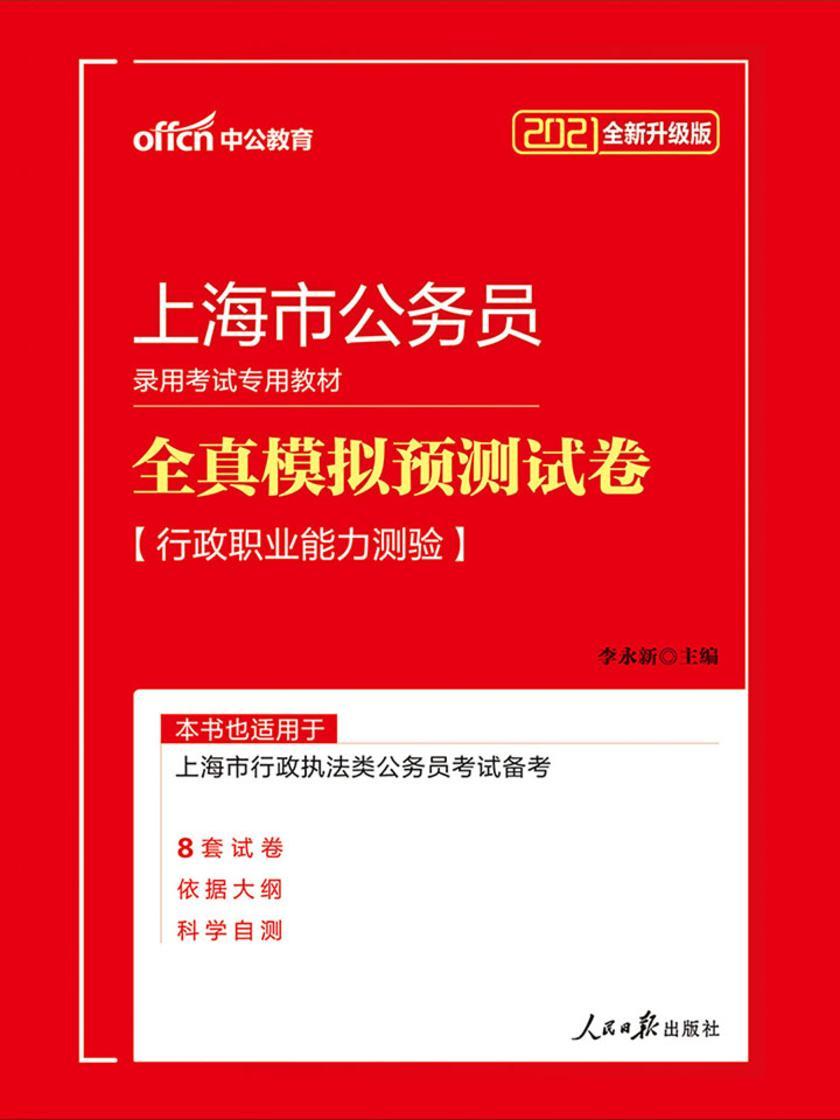 中公2021上海市公务员录用考试专用教材全真模拟预测试卷行政职业能力测验(全新升级)