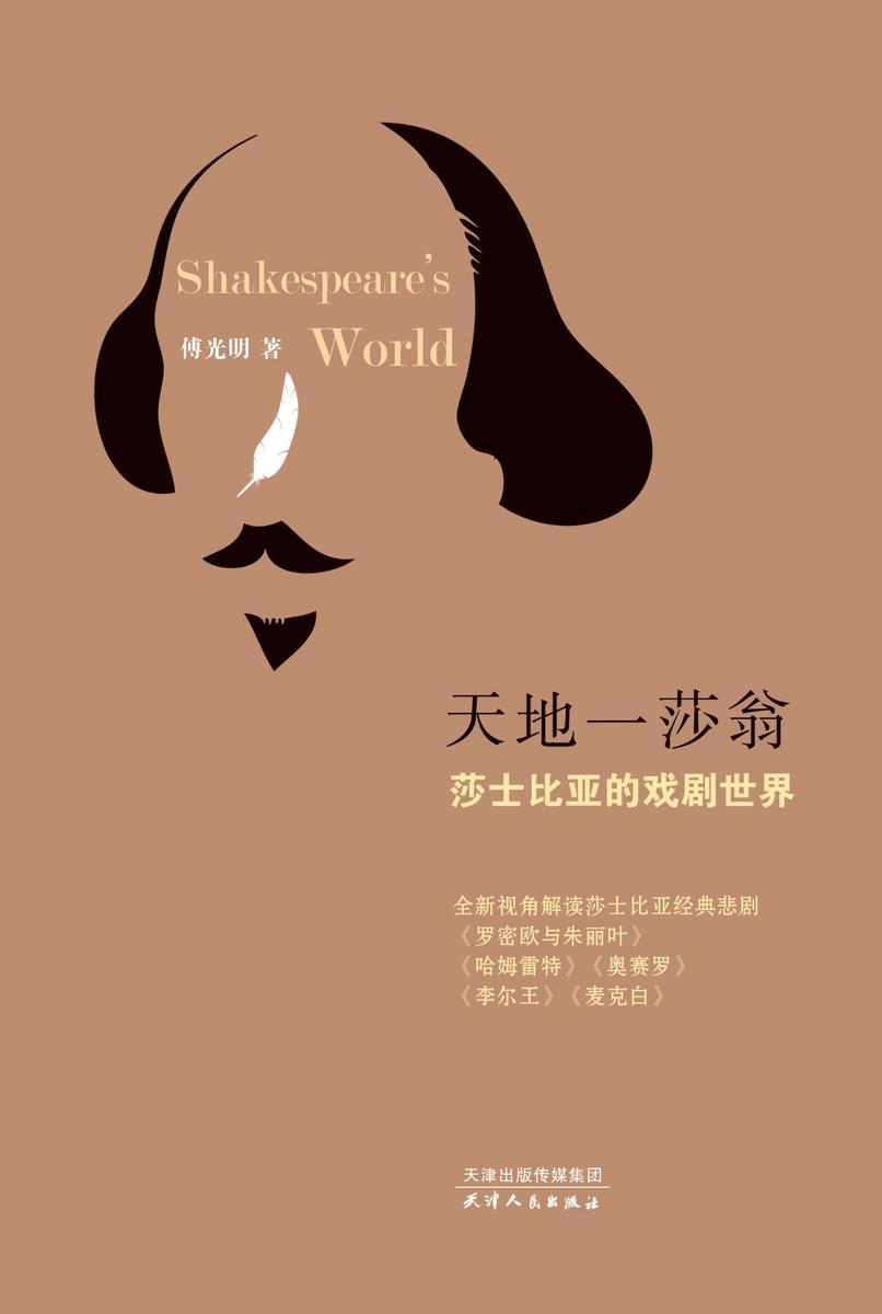 戏梦一莎翁:莎士比亚的喜剧世界