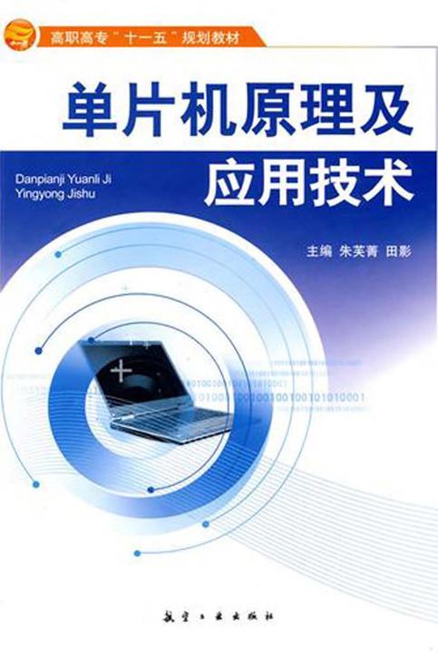 单片机原理及应用技术(仅适用PC阅读)
