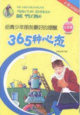 365种心态:心态篇(仅适用PC阅读)