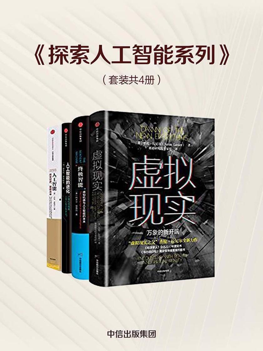 探索人工智能系列(套装共4册)