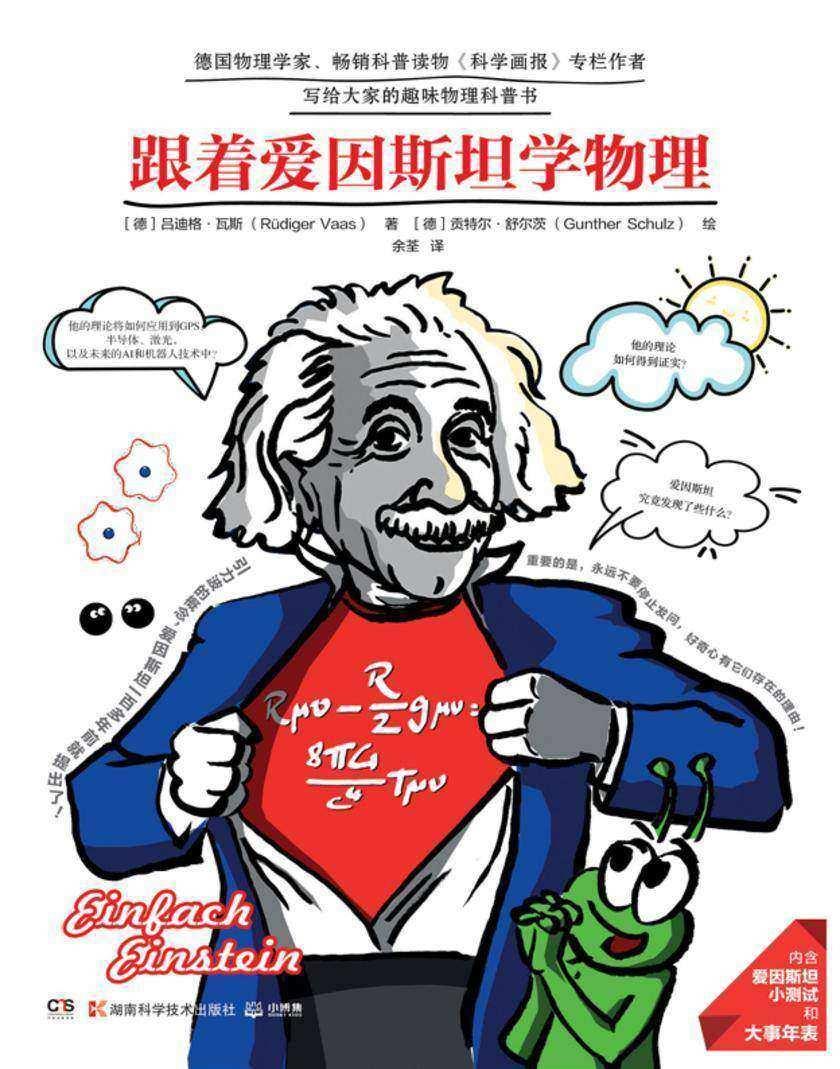跟着爱因斯坦学物理