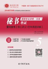 [3D电子书]圣才学习网·2014年下半年秘书国家职业资格(五级)考试复习全书【核心讲义+历年真题详解】(仅适用PC阅读)