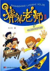 棒棒老师系列:会魔法的新老师(试读本)