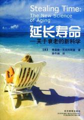 延长寿命——关于衰老的新科学