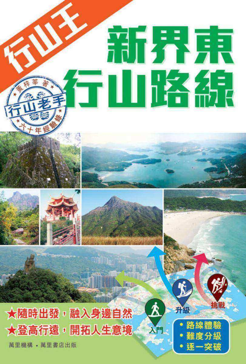 行山王:新界東行山路線(仅适用PC阅读)