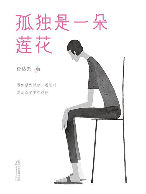 孤独是一朵莲花(林语堂、沈从文推崇备至!)【作家榜出品】