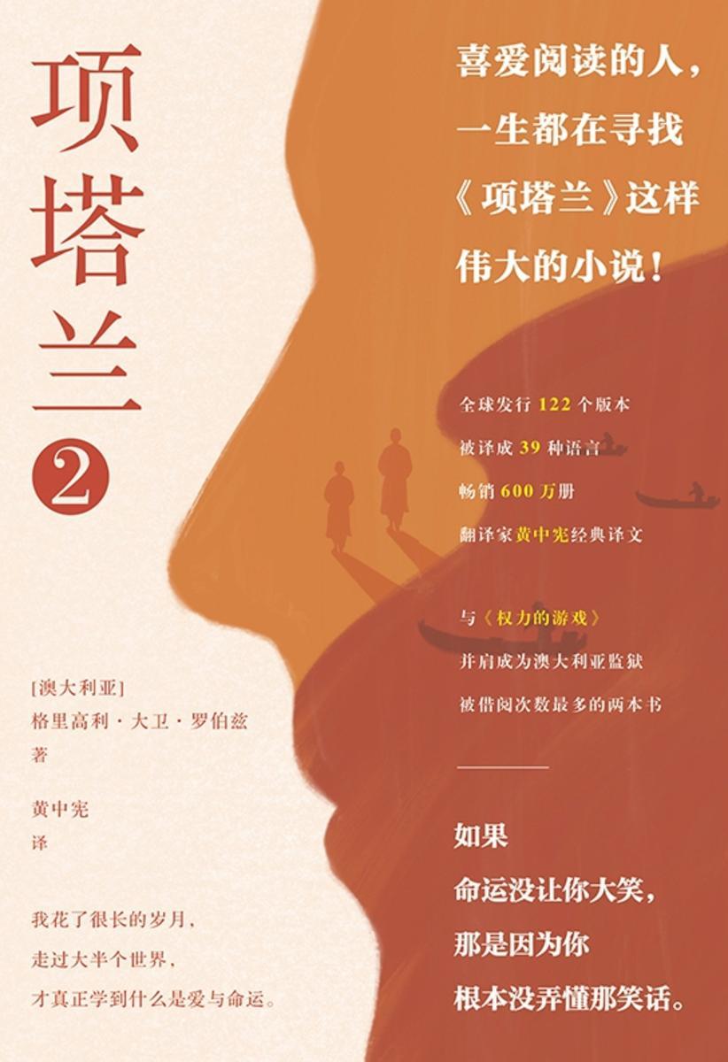 项塔兰. 2【豆瓣9.0超高评分推荐!一个文艺大盗的十年流亡,成就一部传奇经典,人生低谷时必读的心灵涤荡之书。】
