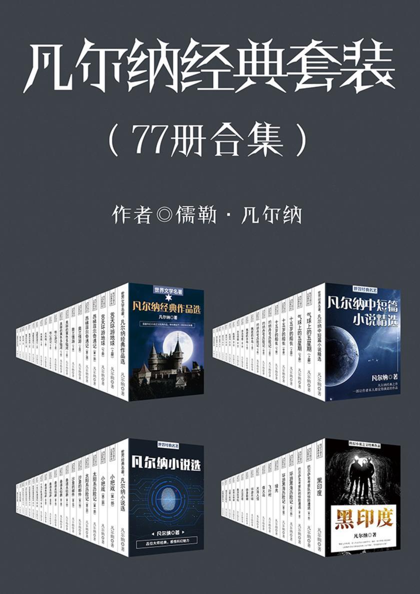 凡尔纳经典作品合集(套装七十七册)