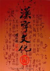 汉字文化 双月刊 2011年05期(仅适用PC阅读)