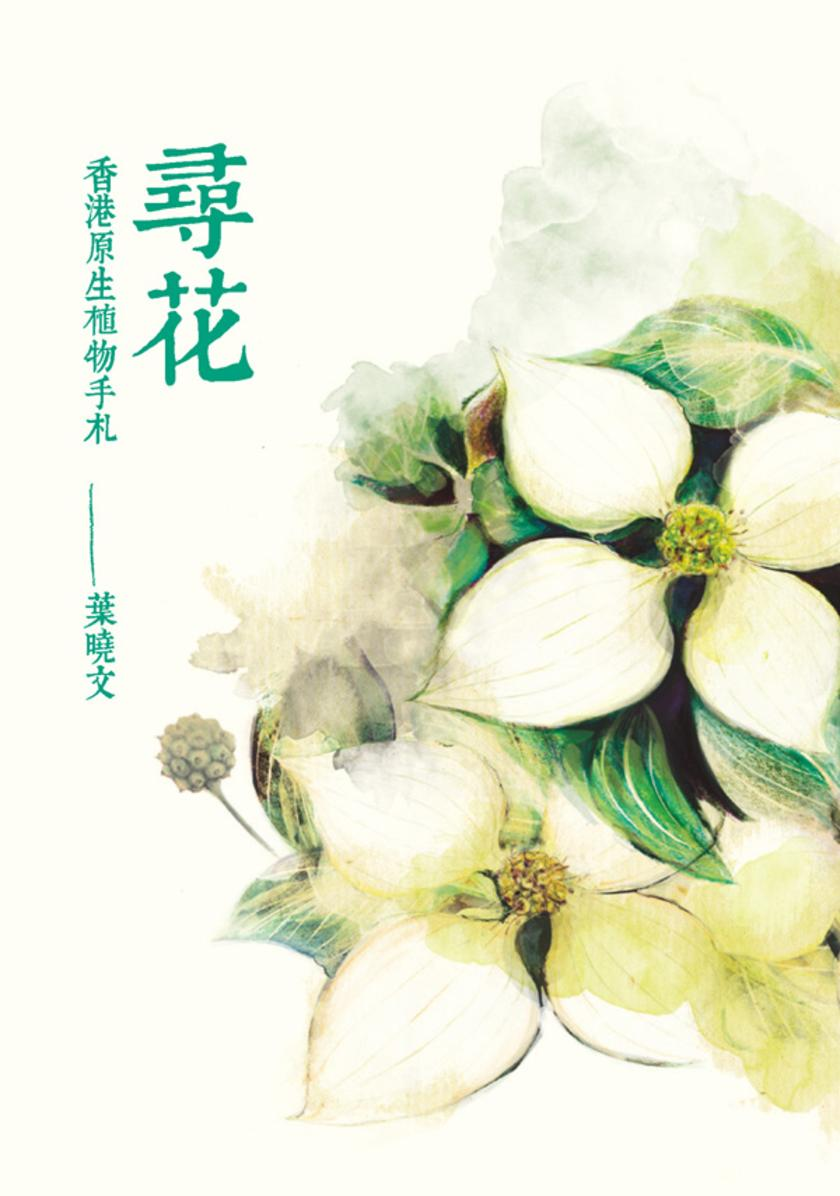 尋花--香港原生植物手札(仅适用PC阅读)