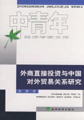 外商直接投资与中国对外贸易关系研究