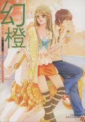 幻橙(仅适用PC阅读)
